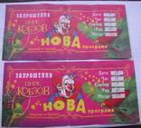 2 Приглашения в цирк Кобзов (г. Киев) photo 1