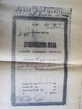Копия документа., фото №2