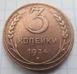 3 коп 1924 г, фото №2