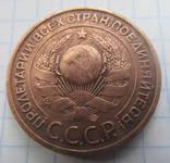 3 коп 1924 г, фото №3