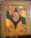 """""""Богоматерь Неопалимая Купина"""" ,18 век, фото №2"""