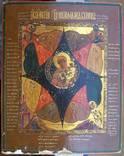 """""""Богоматерь Неопалимая Купина"""" ,18 век, фото №3"""