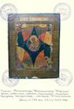 """""""Богоматерь Неопалимая Купина"""" ,18 век, фото №10"""