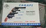 Продам револьвер под патрон флобера калибр 4 мм Сафари РФ 461 photo 2