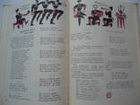 Сказки.песни.предания.загадки.пословицы народов ссср.под ласковым солнцем, фото №12