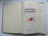 Визволена Львівщина 1945 р, фото №4