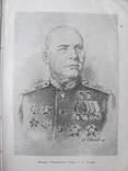 Визволена Львівщина 1945 р, фото №6