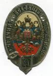 Должностой знак. Счётчик всеобщей переписи 1897 г., фото №2
