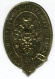 Должностой знак. Счётчик всеобщей переписи 1897 г., фото №3
