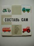 1975 Составь сам Машины, фото №2