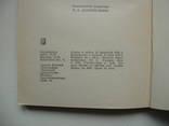 1975 Обряды традиции, фото №3