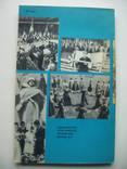 1975 Обряды традиции, фото №4
