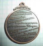Памятный жетон, фото №3