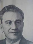 Кунаев Д. А. автолитография, худ. Киреев 1977 г., фото №3