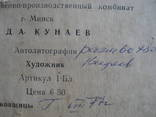 Кунаев Д. А. автолитография, худ. Киреев 1977 г., фото №5
