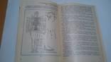 Практическое руководство по аурикулярной корпорвльной иглотерапии, фото №5