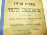 Краткий учебник Теории Словесности, фото №5