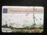 """Клубная карта """"Академия успешных поваров"""", фото №2"""