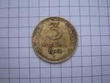 3 копейки 1946г. 16 лент в гербе, фото 1
