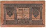 1р. 1898 (1915) Шипов-Барышев ГЗ, фото №2