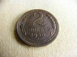 2 коп 1930г 1А СРСР