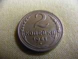 2 коп 1941р СРСР