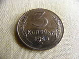 3 коп 1945р 1А СРСР