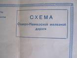 Схема Северо-Кавказской ЖД. дороги 1959 г., фото №3