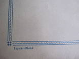 Схема Северо-Кавказской ЖД. дороги 1959 г., фото №7
