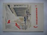Открытка.С праздником ! Гравюра А.И.Калашникова , 1963 г.в.,чистая,, фото №2