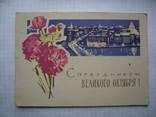 Открытка.С праздником Великого Октября ! Худ.И.Н.Козлов.1963 г.в.,чистая., фото №2