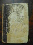 Словари, фото №4