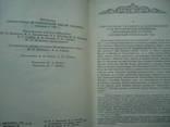 Очерк истории украинского народа. м.с.грушевский, фото №4