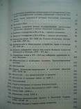 Очерк истории украинского народа. м.с.грушевский, фото №5
