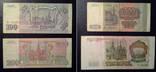 100+200+500+1000 рублей 1993, фото №3