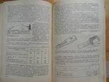 Начальная военная подготовка, фото №11