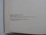1960 Заповедник Аскания-Нова, фото №13