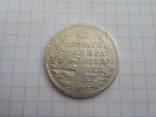 Монета полтина 1818г. СПБ ПС, фото №2