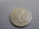 Монета полтина 1818г. СПБ ПС, фото №5