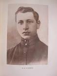 Харьков в 1917 году., фото №6
