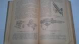 Учебник автомобильного механика 1954 год, фото №6