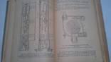 Учебник автомобильного механика 1954 год, фото №7