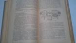 Учебник автомобильного механика 1954 год, фото №8