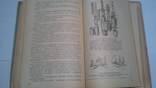 Учебник автомобильного механика 1954 год, фото №9