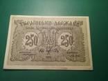 250 карбованців 1918 серія АБ, фото №2