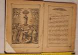 Псалтырь Киево-Печерской Успенской Лавры, фото №5