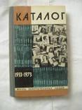 1976 ЖЗЛ каталог биографий 1933-1973, фото №2