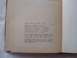 1976 ЖЗЛ каталог биографий 1933-1973, фото №3