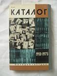 1976 ЖЗЛ каталог биографий 1933-1973, фото №5