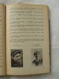 1976 ЖЗЛ каталог биографий 1933-1973, фото №7
